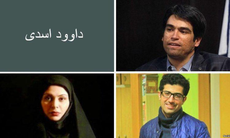 Davood Asadi, Afarin Chitsaz, Ehsan Mazandarani, and Ehsan Safarzaie