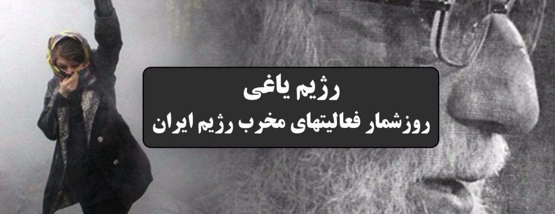رژیم یاغی: